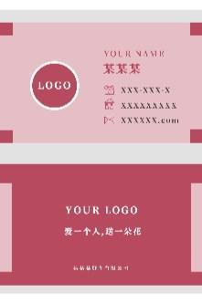 粉色浪漫花店会员卡名片设计