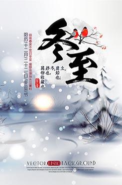 中国风冬至节日节气海报