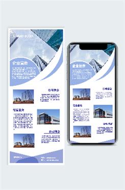 企业宣传手册模板设计