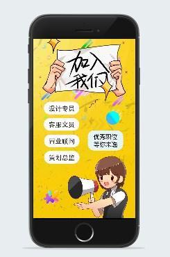 黄色卡通风招聘海报