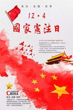 国家宪法日图片绘画