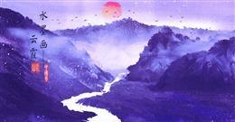 水墨画古风背景图片