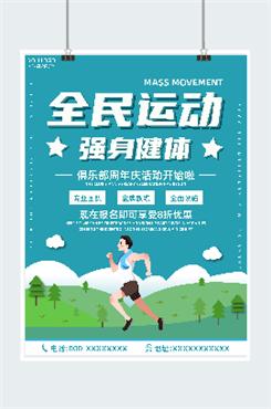 健身房周年庆活动广告