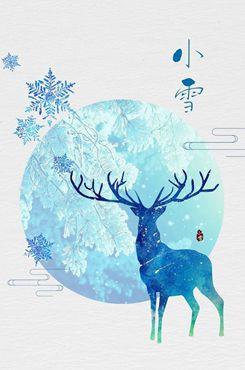 今日小雪祝福图片