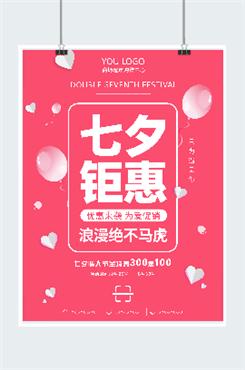 正月初三情人节2021年七夕海报