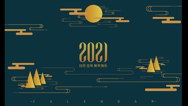 祥云2021元旦海报设计