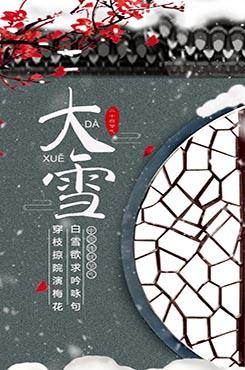 大雪节气祝福语海报