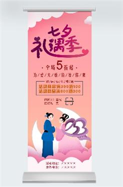2021牛年新春七夕节展板