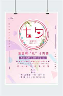 新春遇上七夕2021情人节海报