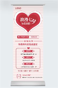 浪漫七夕2021年情人节展板