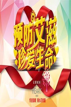 预防艾滋珍爱生命公益海报