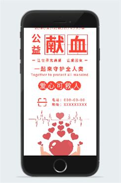 公益献血广告海报