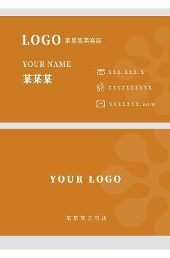 橙色大气美容店名片模板