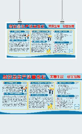 新安全生产法宣传栏
