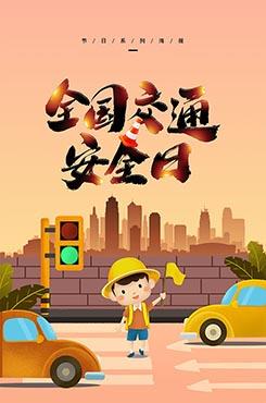 全国交通安全日教育宣传海报