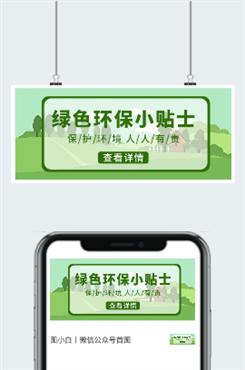绿色环保知识公众号插画图片