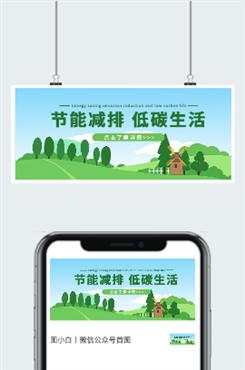 低碳生活公众号插画图片