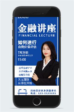 金融讲座海报