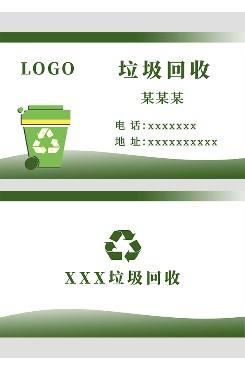 绿色简约垃圾回收名片模板