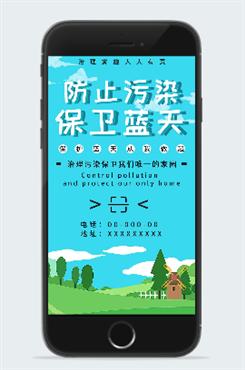 校园保护环境宣传海报