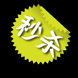 淘宝绿色小清新双十二秒杀促销标签