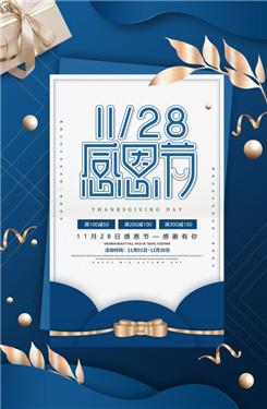 质感蓝色感恩节创意促销海报
