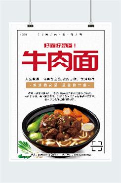 牛肉面宣传图片