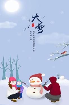 大雪节气祝福文案图片