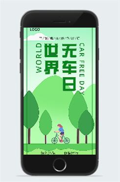 绿色出行世界无车日海报