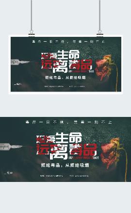 禁毒公益广告标语宣传展板