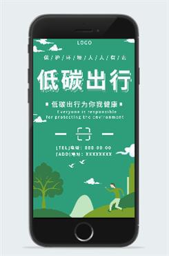 城市保护环境低碳出行海报