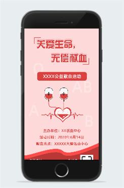 公益献血活动海报