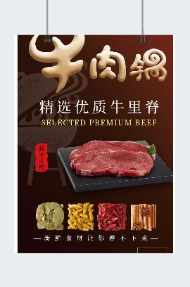 美食牛肉火锅店宣传海报