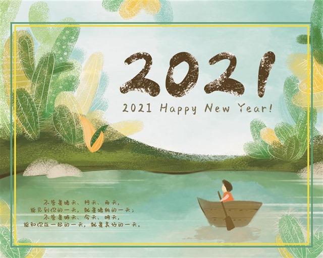 小清新2021年度总结背景图片