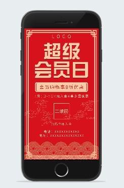 中国风超级会员日广告图片