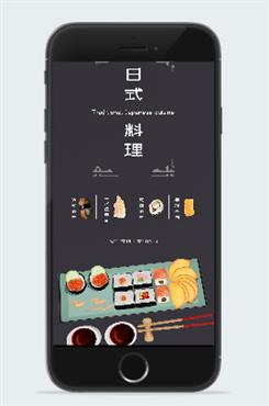 日式经典美食宣传海报