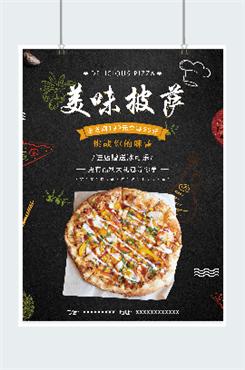 披萨宣传单模板