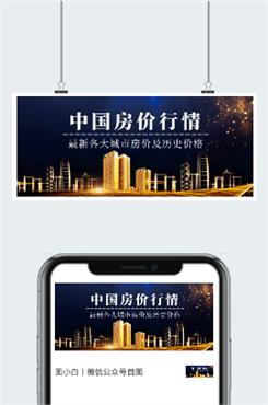中国房价行情图片