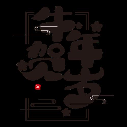 牛年红包封面艺术字