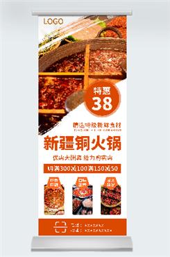 冬季火锅店促销宣传海报