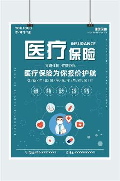 城乡医疗保险图片
