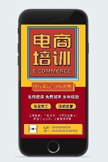 电扇培训手机海报