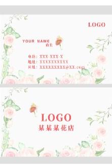 粉色小清新花店店长名片模板