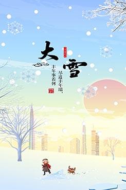 大雪节气诗词海报