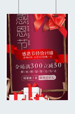 感恩节精品店pop海报