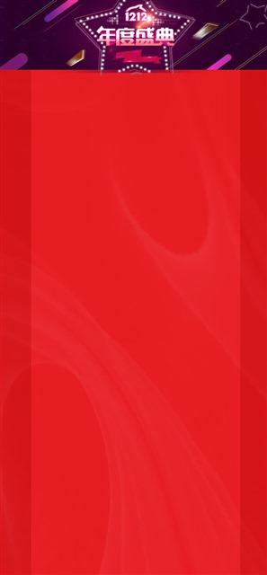 双12红色店铺首页背景