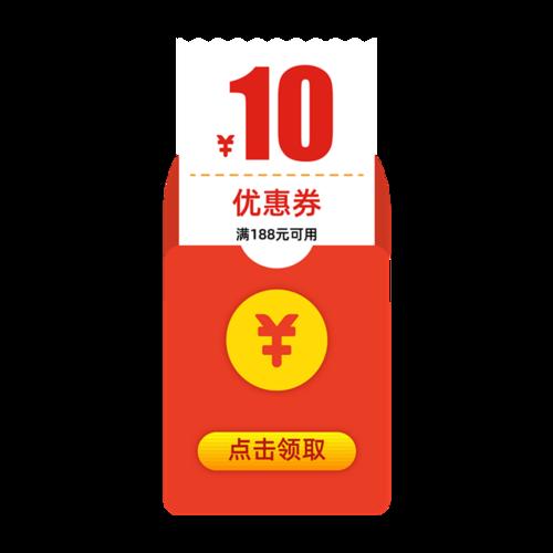 电商通用节日活动促销红包