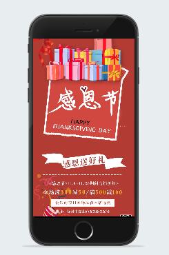 感恩节送礼物促销海报