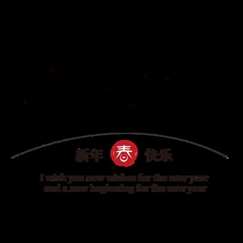 2021牛年中国风字体设计
