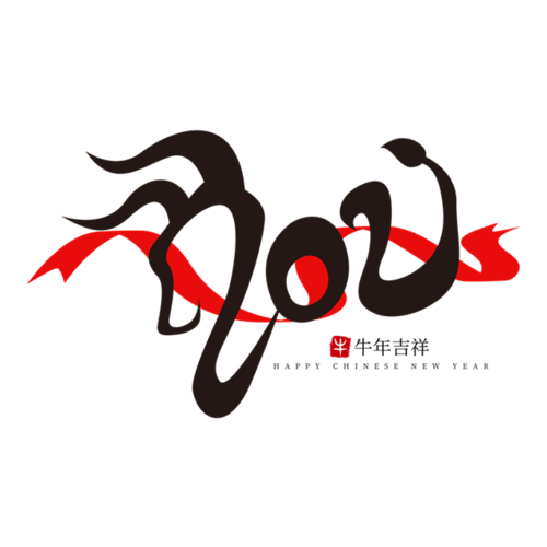 简约中国风2021艺术字设计